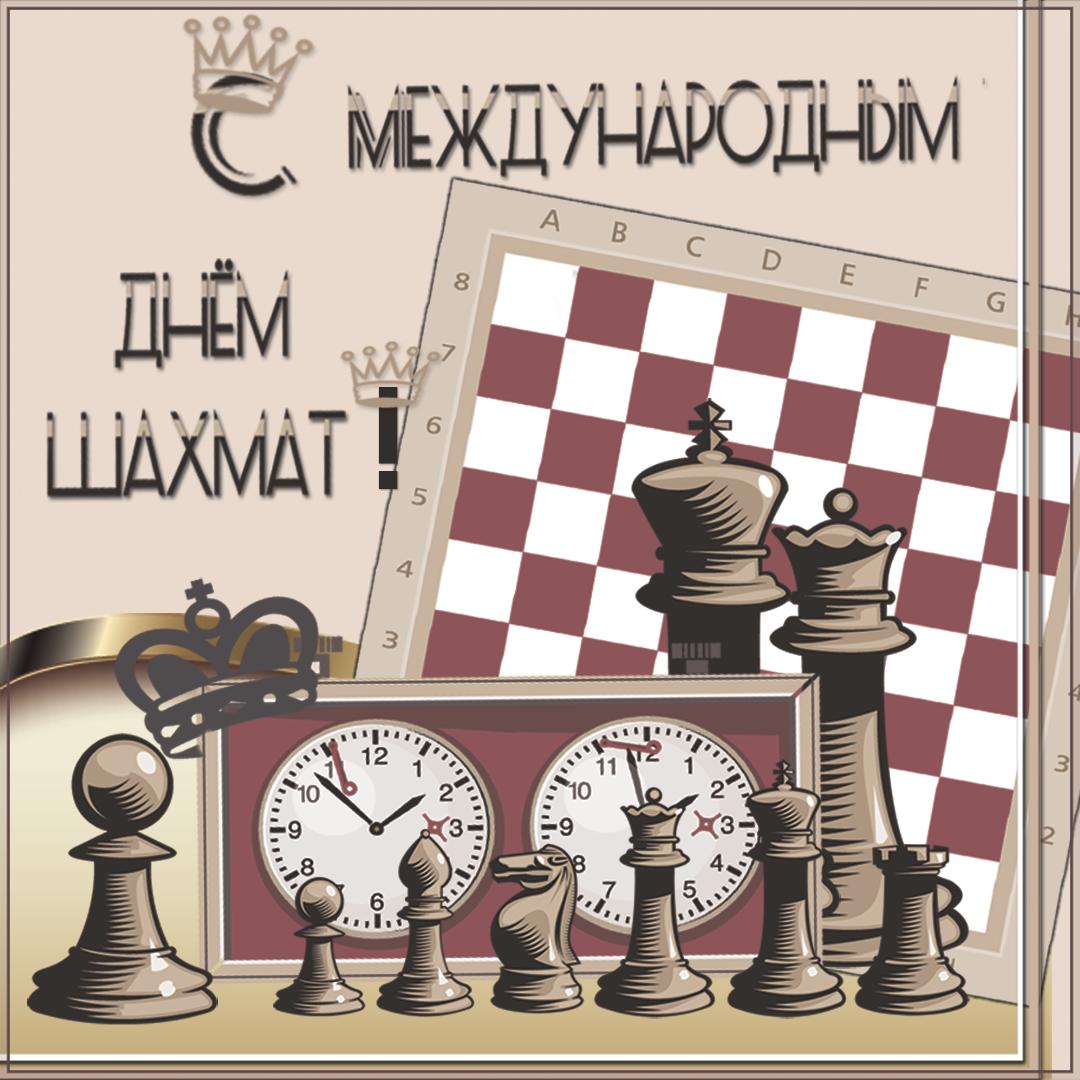 Днем рождения, шахматы картинки поздравления